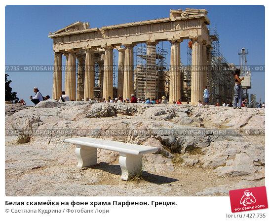 Купить «Белая скамейка на фоне храма Парфенон. Греция.», фото № 427735, снято 17 августа 2006 г. (c) Светлана Кудрина / Фотобанк Лори