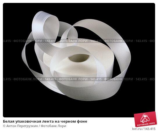 Купить «Белая упаковочная лента на черном фоне», фото № 143415, снято 16 ноября 2007 г. (c) Антон Перегрузкин / Фотобанк Лори