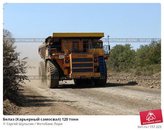 Белаз (Карьерный самосвал) 120 тонн, фото № 157223, снято 4 августа 2007 г. (c) Сергей Шульгин / Фотобанк Лори