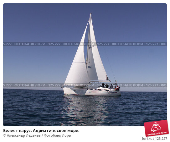 Белеет парус. Адриатическое море., фото № 125227, снято 21 сентября 2007 г. (c) Александр Леденев / Фотобанк Лори
