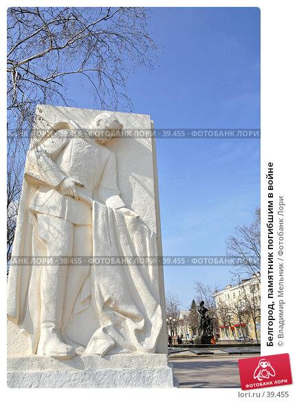 Белгород, памятник погибшим в войне, фото № 39455, снято 14 марта 2007 г. (c) Владимир Мельник / Фотобанк Лори