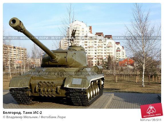 Купить «Белгород. Танк ИС-2», фото № 39511, снято 14 марта 2007 г. (c) Владимир Мельник / Фотобанк Лори