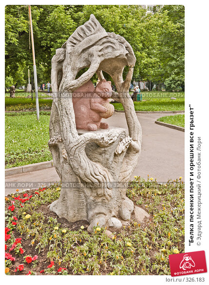 """Белка песенки поет и орешки все грызет"", фото № 326183, снято 16 июня 2008 г. (c) Эдуард Межерицкий / Фотобанк Лори"