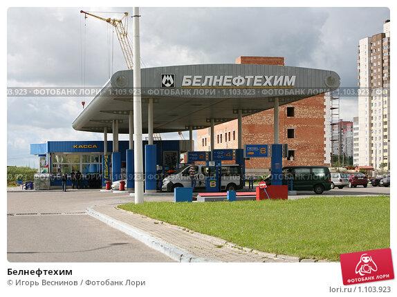 Белнефтехим (2009 год). Редакционное фото, фотограф Игорь Веснинов / Фотобанк Лори