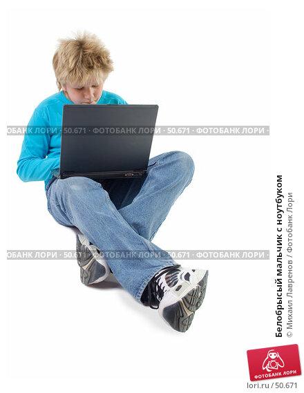 Белобрысый мальчик с ноутбуком, фото № 50671, снято 9 декабря 2006 г. (c) Михаил Лавренов / Фотобанк Лори