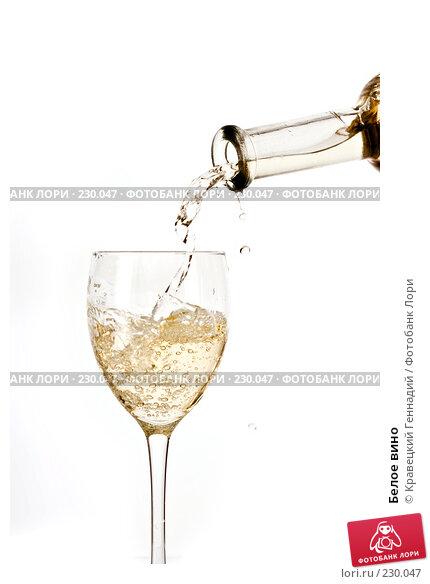 Купить «Белое вино», фото № 230047, снято 10 сентября 2005 г. (c) Кравецкий Геннадий / Фотобанк Лори