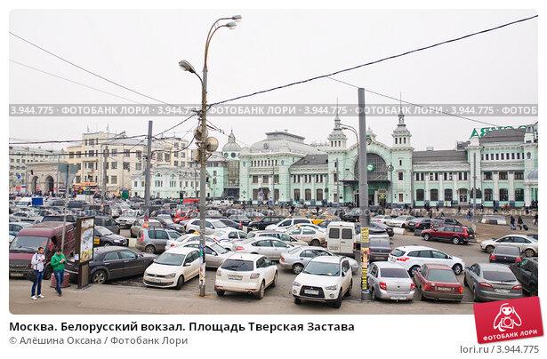 Купить «Белорусский вокзал. Площадь Тверская Застава», эксклюзивное фото № 3944775, снято 19 октября 2012 г. (c) Алёшина Оксана / Фотобанк Лори