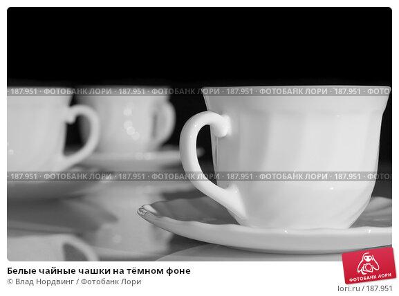 Белые чайные чашки на тёмном фоне, фото № 187951, снято 27 января 2008 г. (c) Влад Нордвинг / Фотобанк Лори