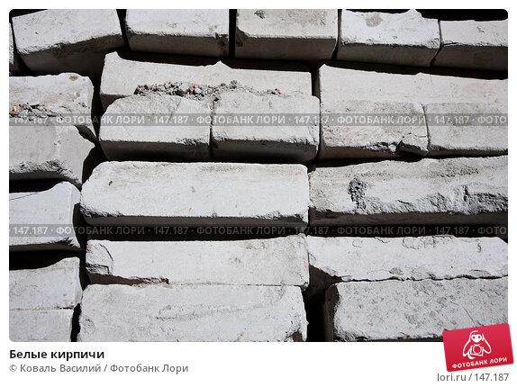 Белые кирпичи, фото № 147187, снято 25 августа 2007 г. (c) Коваль Василий / Фотобанк Лори