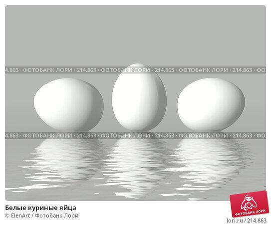 Купить «Белые куриные яйца», иллюстрация № 214863 (c) ElenArt / Фотобанк Лори