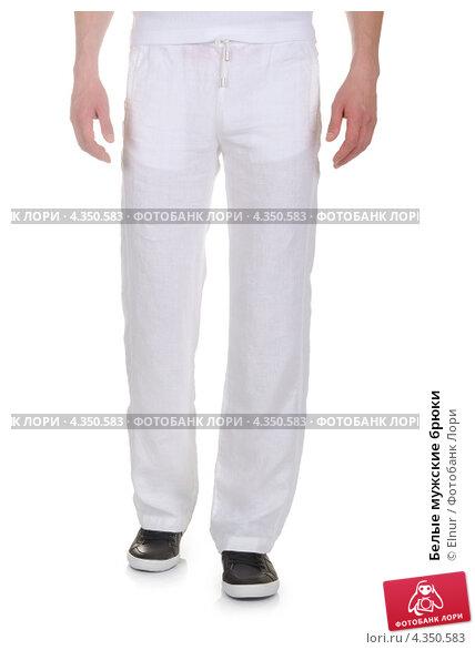 Купить мужские белые брюки