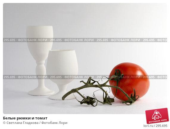 Белые рюмки и томат, фото № 295695, снято 10 мая 2008 г. (c) Cветлана Гладкова / Фотобанк Лори