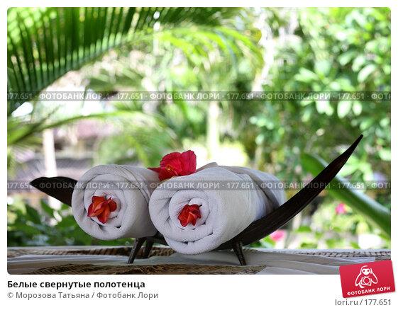 Купить «Белые свернутые полотенца», фото № 177651, снято 29 октября 2007 г. (c) Морозова Татьяна / Фотобанк Лори