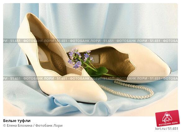 Белые туфли, фото № 51651, снято 8 мая 2007 г. (c) Елена Блохина / Фотобанк Лори