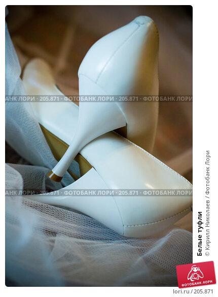 Белые туфли, фото № 205871, снято 7 сентября 2007 г. (c) Кирилл Николаев / Фотобанк Лори