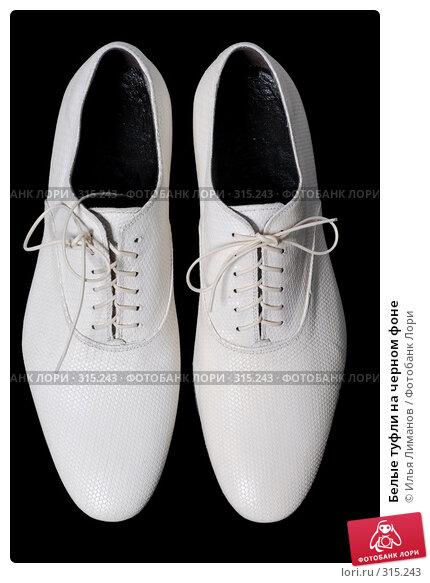 Белые туфли на черном фоне, фото № 315243, снято 29 мая 2007 г. (c) Илья Лиманов / Фотобанк Лори