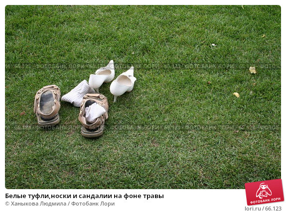 Белые туфли,носки и сандалии на фоне травы, фото № 66123, снято 25 июля 2007 г. (c) Ханыкова Людмила / Фотобанк Лори