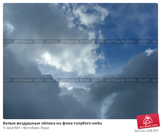 Белые воздушные облака на фоне голубого неба, эксклюзивное фото № 274971, снято 6 мая 2008 г. (c) lana1501 / Фотобанк Лори