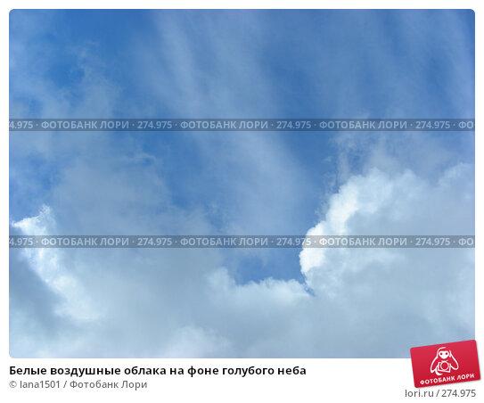 Белые воздушные облака на фоне голубого неба, эксклюзивное фото № 274975, снято 6 мая 2008 г. (c) lana1501 / Фотобанк Лори