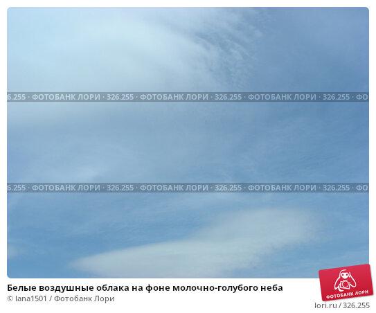Белые воздушные облака на фоне молочно-голубого неба, эксклюзивное фото № 326255, снято 9 июня 2008 г. (c) lana1501 / Фотобанк Лори