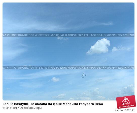 Белые воздушные облака на фоне молочно-голубого неба, эксклюзивное фото № 327171, снято 28 мая 2008 г. (c) lana1501 / Фотобанк Лори