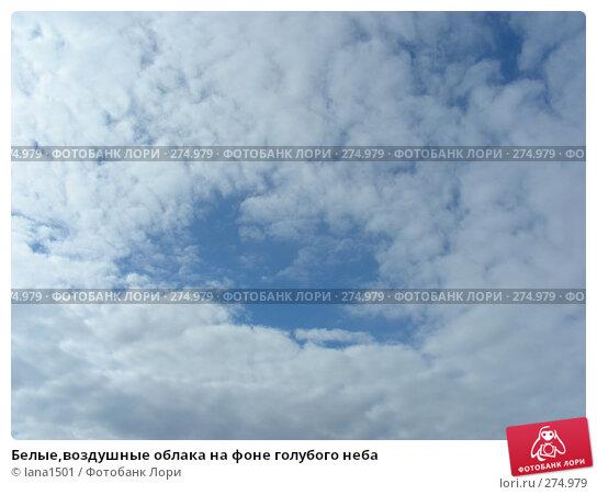 Белые,воздушные облака на фоне голубого неба, эксклюзивное фото № 274979, снято 6 мая 2008 г. (c) lana1501 / Фотобанк Лори