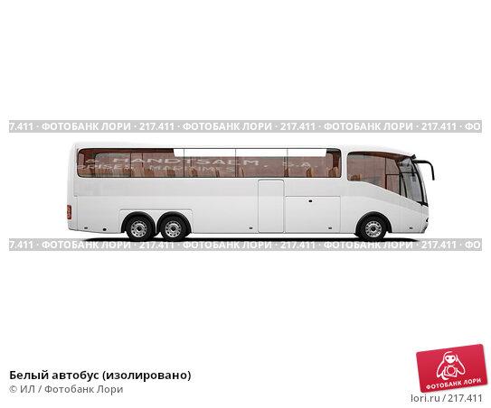 Купить «Белый автобус (изолировано)», иллюстрация № 217411 (c) ИЛ / Фотобанк Лори