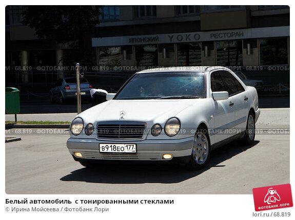 Белый автомобиль  с тонированными стеклами, фото № 68819, снято 3 июня 2007 г. (c) Ирина Мойсеева / Фотобанк Лори