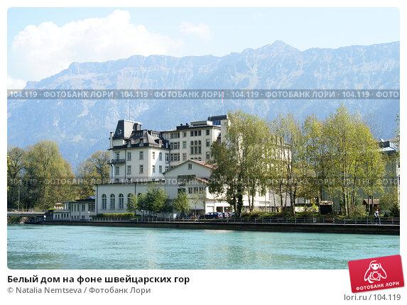 Белый дом на фоне швейцарских гор, эксклюзивное фото № 104119, снято 25 мая 2017 г. (c) Natalia Nemtseva / Фотобанк Лори