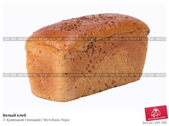 Белый хлеб, фото № 257159, снято 14 ноября 2004 г. (c) Кравецкий Геннадий / Фотобанк Лори