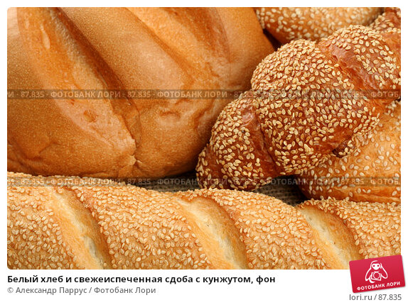 Белый хлеб и свежеиспеченная сдоба с кунжутом, фон, фото № 87835, снято 11 сентября 2007 г. (c) Александр Паррус / Фотобанк Лори