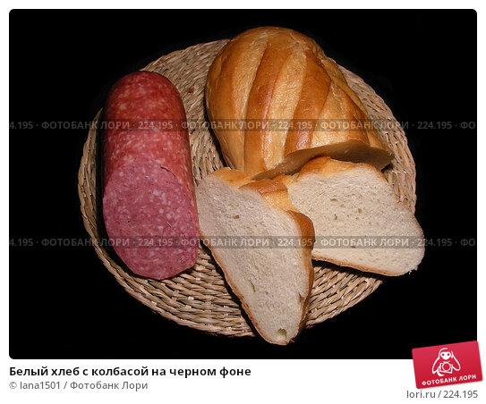 Белый хлеб с колбасой на черном фоне, эксклюзивное фото № 224195, снято 19 февраля 2008 г. (c) lana1501 / Фотобанк Лори