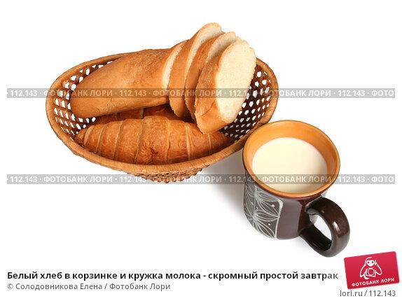 Белый хлеб в корзинке и кружка молока - скромный простой завтрак, фото № 112143, снято 30 апреля 2007 г. (c) Солодовникова Елена / Фотобанк Лори