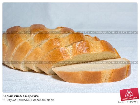 Белый хлеб в нарезке, фото № 125771, снято 20 октября 2007 г. (c) Петухов Геннадий / Фотобанк Лори