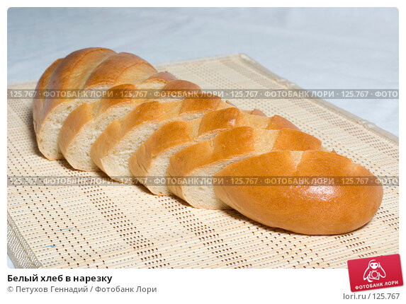 Белый хлеб в нарезку, фото № 125767, снято 20 октября 2007 г. (c) Петухов Геннадий / Фотобанк Лори