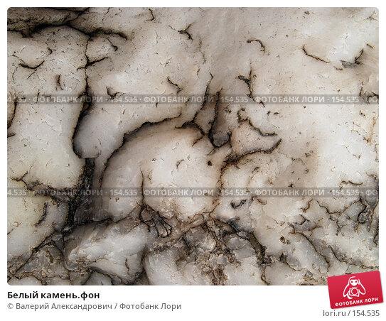 Белый камень.фон, фото № 154535, снято 19 сентября 2007 г. (c) Валерий Александрович / Фотобанк Лори