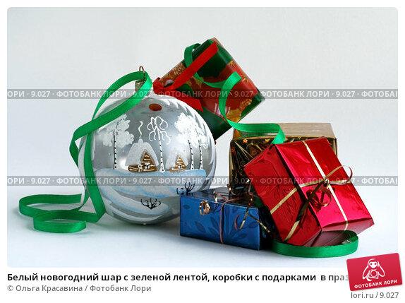 Белый новогодний шар с зеленой лентой, коробки с подарками  в праздничной упаковке на белом, фото № 9027, снято 11 сентября 2006 г. (c) Ольга Красавина / Фотобанк Лори
