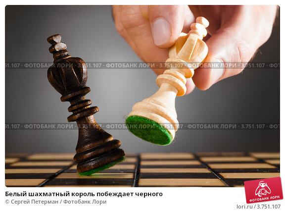 Белый шахматный король побеждает черного. Стоковое фото, фотограф Сергей Петерман / Фотобанк Лори