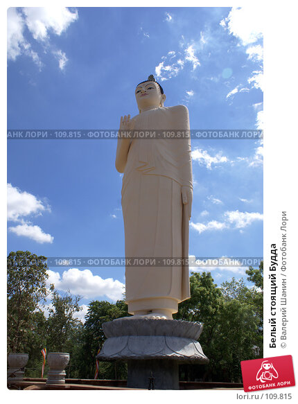 Купить «Белый стоящий Будда», фото № 109815, снято 1 июня 2007 г. (c) Валерий Шанин / Фотобанк Лори