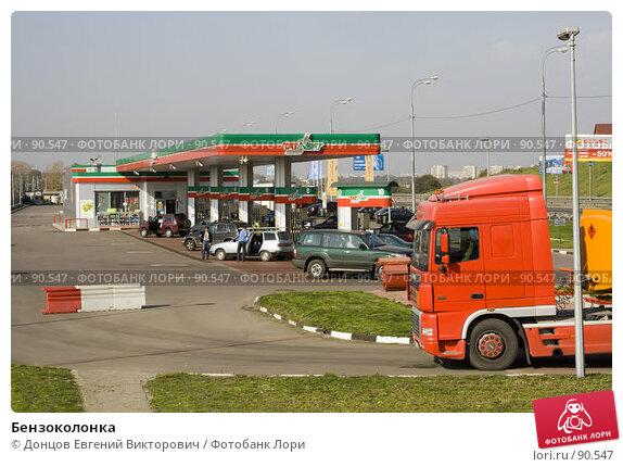 Купить «Бензоколонка», фото № 90547, снято 29 сентября 2007 г. (c) Донцов Евгений Викторович / Фотобанк Лори