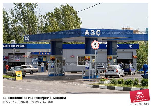 Бензоколонка и автосервис. Москва, фото № 63843, снято 13 июля 2007 г. (c) Юрий Синицын / Фотобанк Лори