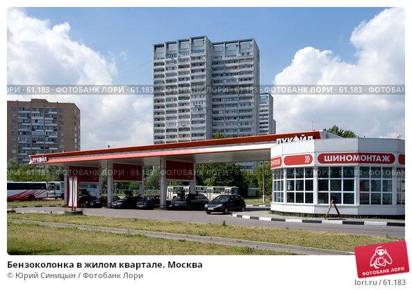 Бензоколонка в жилом квартале. Москва, фото № 61183, снято 5 июля 2007 г. (c) Юрий Синицын / Фотобанк Лори
