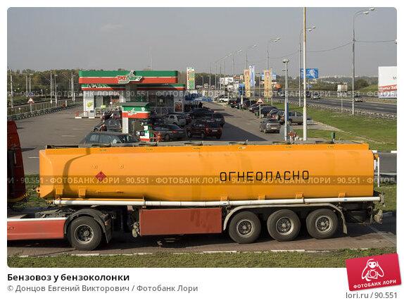Бензовоз у бензоколонки, фото № 90551, снято 29 сентября 2007 г. (c) Донцов Евгений Викторович / Фотобанк Лори