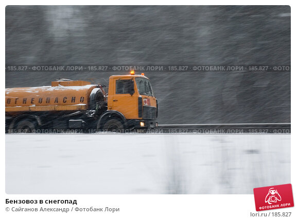 Бензовоз в снегопад, эксклюзивное фото № 185827, снято 25 января 2008 г. (c) Сайганов Александр / Фотобанк Лори