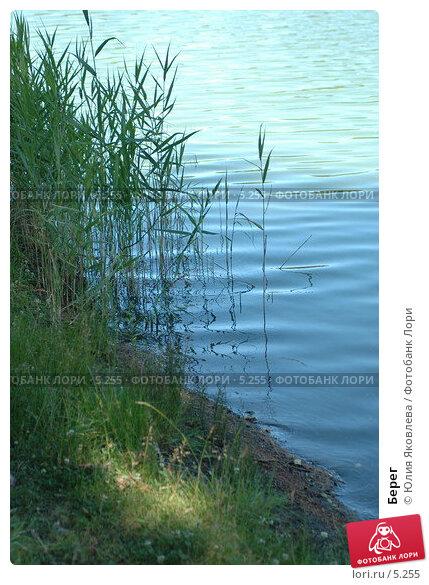 Берег, фото № 5255, снято 6 июля 2006 г. (c) Юлия Яковлева / Фотобанк Лори