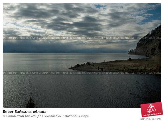 Берег Байкала, облака, фото № 40191, снято 15 октября 2006 г. (c) Саломатов Александр Николаевич / Фотобанк Лори