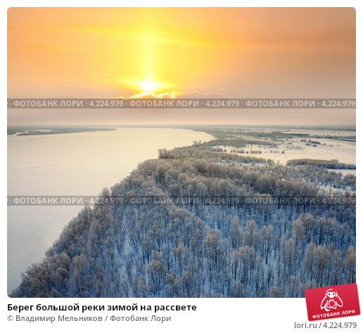 Купить «Берег большой реки зимой на рассвете», фото № 4224979, снято 8 января 2013 г. (c) Владимир Мельников / Фотобанк Лори
