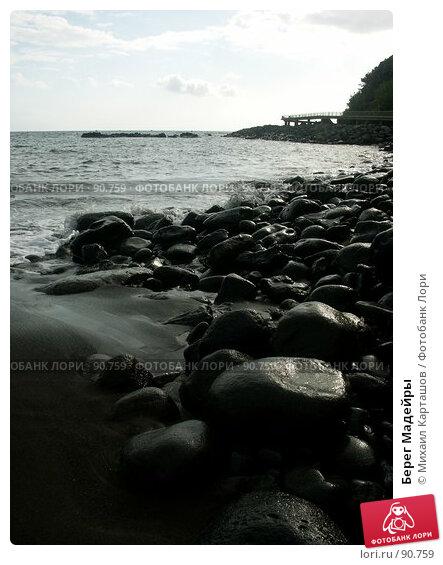 Берег Мадейры, эксклюзивное фото № 90759, снято 24 января 2017 г. (c) Михаил Карташов / Фотобанк Лори