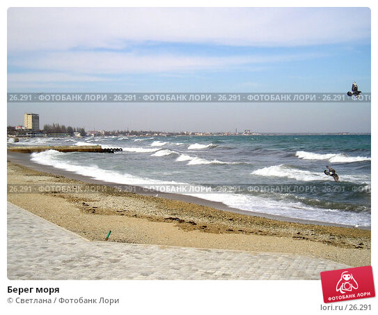 Берег моря, фото № 26291, снято 23 марта 2007 г. (c) Светлана / Фотобанк Лори