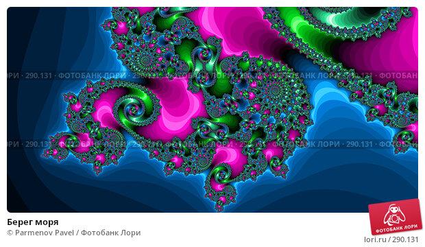 Берег моря, иллюстрация № 290131 (c) Parmenov Pavel / Фотобанк Лори
